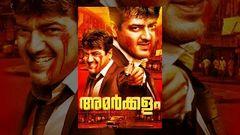 Malayalam Full Movie - Amarkalam