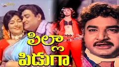 Pilla Piduga | Telugu Full Movie | Ramakrishna Helen and Jyothi Lakshmi