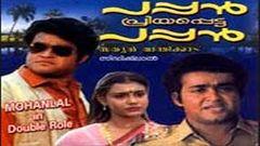 Pappan Priyappetta Pappan 1986: Full Malayalam Movie