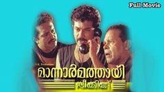 Full Malayalam Movie| Mannar Mathai Speaking | Super Hit Comedy Movie | Mukesh Saikumar Innocent