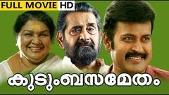Malayalam Full Movie   Kudumbasametham   Madhu Manoj K Jayan