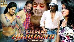 Kuri - Tamil Hot Full Movie 2012 Official [HD]