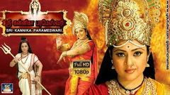 Sri Kannika Parameshwari Tamil Devotional Movies| Meena Devotional Movies| Super Hit Movies|