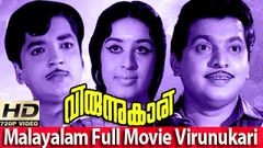 Malayalam Full Movie - Virunnukari - Full Length Malayalam [HD]