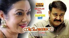 alexander the great malayalam full movie | latest mohanlal malayalam full movie new upload 2016