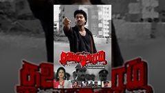 Thalai Nagaram 2006: Full Length Tamil Movie