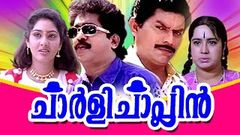 Charlie Chaplin | Malayalam Super Hit Comedy Movie | Prem Kumar | Jagathy Sreekumar