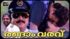 Malayalam Full Movie Randam Varavu | Comedy Action | Ft Jayaram Jagathy Sreekumar | HD Movies