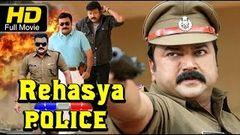 Rahasya Police Malayalam Full Movie | Jayaram | Samvrutha | Malayalam Police Action Full Movies