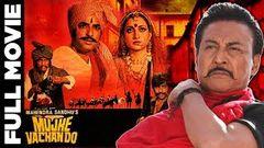 Mujhe Vachan Do (1983) Hindi Movie | मुझे वचन दो | Mahendra Sandhu, Danny Denzongpa