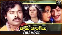 Thodu Dongalu Telugu Full Movie | Chiranjeevi | Krishna | Geetha | K Vasu | Mango Videos