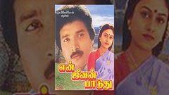 EN JEEVAN PADUTHU | Karthik | Tamil Full Film