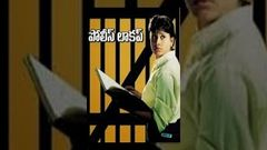 Police Lockup Telugu Full Movie Vijayashanti Vinod Kumar Kodi Rama Krishna