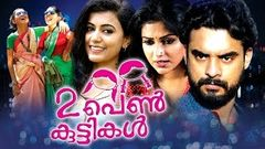 Randu Penkuttikal Malayalam Full Movie 2016 Amala Paul Tovino Thomas Latest Malayalam Movie 2016
