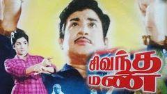 Sivantha Mann | Full Tamil Movie | Sivaji Ganesan Kanchana