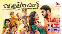 Vallikettu (2019) | Malayalam New Super Hit Full Movie 2019 | Ashkar Saudan | Sandra Nair | 2K |