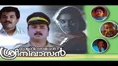 Malayalam Full Movie NANMANIRANJAVAN SREENIVASAN | Full HD Movie | Malayalam Movies |