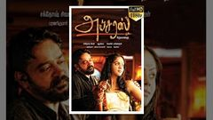Apsaras ( Makaramanju ) 2011 Tamil Full Movie - Santhosh Sivan Karthika Nair Nithya Menon