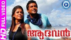 Aadhavan - Full Movie Malayalam 2013 Official [HD]