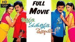 Tinnama Padukunnama Tellarinda Telugu Full Movie Ali Jyothi Krishna Tejasri