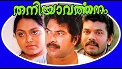 Malayalam full Movie Sangham | Mammootty Parvathy | Action Comedy | Full Malayalam Movie