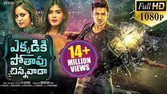 Ekkadiki Pothavu Chinnavada Latest Telugu Full Movie | Nikhil Hebah Patel Avika Gor | 2017
