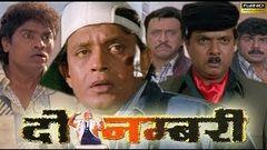 Do Numri (1998) | Mithun Chakraborty | Sneha | Suvarna Mathew | Johnny Lever | Full HD Movie