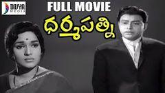 Dharma Patni Telugu Full Movie | Jaggayya | Devika | Manjula | Telugu Classic Movies | Divya Media