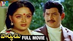 Parthudu Telugu Full Movie   Krishna   Radha   Sharada   Super Hit Telugu Movies   Indian Video Guru
