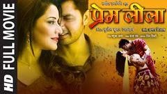 PREM LEELA [ Blockbuster Bhojpuri Movie 2016 ] Feat Sexy Monalisa & Vikrant Singh