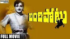 Bandipotu Telugu Full Length Movie N T R Krishna Kumari