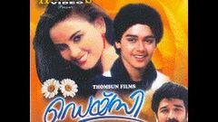 Daisy 1988: Full Length Malayalam Movie