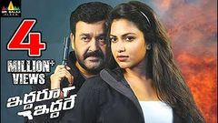 Iddaru Iddare Full Movie | Latest Telugu Full Movies | Mohanlal Amala Paul Satyaraj