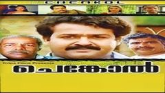 Chenkol 1993 | Full Malayalam Movie | Mohanlal, Santhi Krishna.