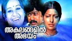 Malayalam Full Movie | Shila [ HD ] | Romantic Movie