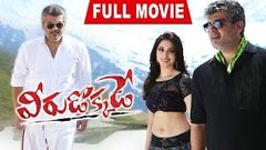 Veerudokkade Telugu Full Movie | Ajith Tamanna | Devi Sri Prasad | Siva