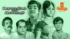 Marunattil Oru Malayali│Full Malayalam Movie