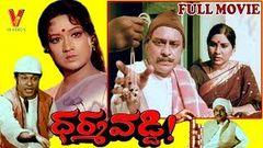 Dharma Vaddi Telugu Old Super Hit Movie | Sudhakar | Nuthan Prasad | Annapurna | Telugu First Show