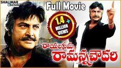 Rayalaseema Ramanna Chowdary Full Length Movies Mohan Babu Jayasudha Priya Gill