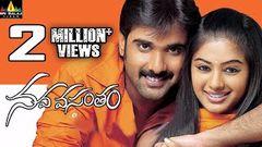 Nava Vasantham Telugu Full Movie Tarun Priyamani With English Subtitles