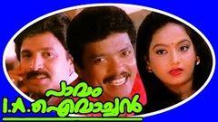 Pavam Ia Ivachan | Malayalam Super Hit | Full Movie HD | Mukesh