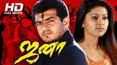 Tamil Full Movie   Jana [ ஜனா ]   Action Movie   Ft Thala Ajith Sneha