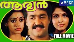 Chotta Mumbai - Malayalam Full Movie - Mohanlal