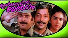 Inspector Balram | Malayalam Super Hit Full Movie HD | Mammootty