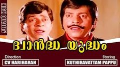 Dwandha Yudham | Malayalam Super Hit Evergreen Full Movie | Kuthiravattam Pappu | Jagathy