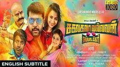 New Tamil Movie 2017 | Sakalakala Vallavan with english subtitle | Jayam Ravi Thirsha Vivek Soori