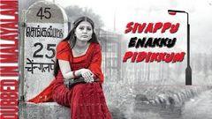 New Release Malayalam Movie | Latest Malayalam Full Movie | Malayalam Romantic Movie | New Movies