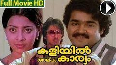 Malayalam Full Movie - Kaliyil Alpam Karyam - Full Length Movie