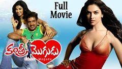 Kantri Mogudu Telugu Full Length Movie Upendra Deepika Padukone & Daisy Bopanna