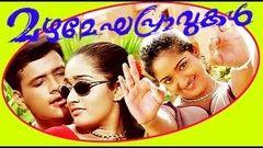 Mazhameghapravukal | Malayalam Full Movie | Kavya Madhavan